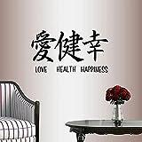qweqweq Einzigartiges Design Vinyl Aufkleber Kunst Aufkleber chinesische Schriftzug Liebe Liebe...