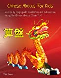 Chinese Abacus For Kids: (Black and white version) A step-by-step guide to addition and subtraction...