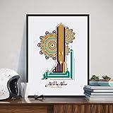Kreative Arabisch Islamische Kalligraphie Wnschen Leinwand Allah Saddam Druck Bild Muslim Home...