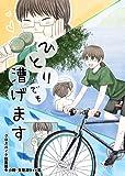 Hitoridemo Kogemasu Crossbike sousyuuhen Hitoridemokogemasu (Japanese Edition)