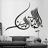 ganlanshu Kalligraphie Wandaufkleber Islamischen Muslimischen Wandaufkleber Dekoration Vinyl...