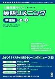 CD付 英語リスニング 中級編 (4週間集中ジム)